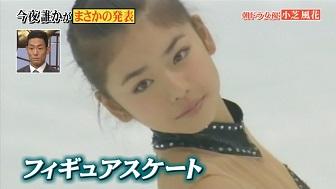 小芝風花(こしばふうか)フィギュアスケート