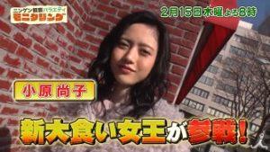 小原尚子がモニタリングに出演!わんこそばやそれ以外の大食い記録は?性格は?