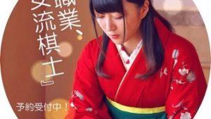 香川愛生は女流棋士でコスプレイヤー!身長や年齢や学歴や成績や出身は?【初耳学】